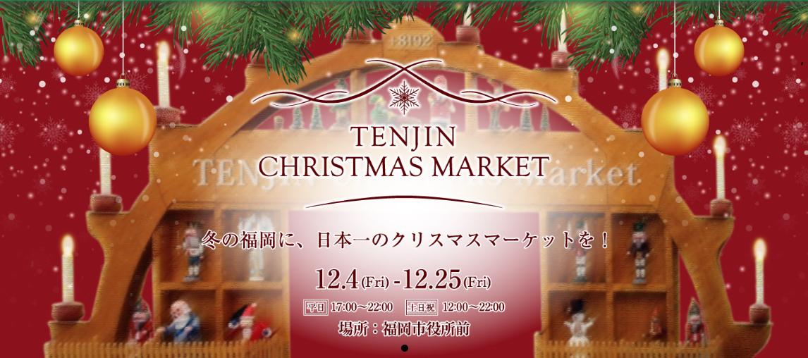 TENJIN Christmas Market トップページ 2015-12-08 13-27-26
