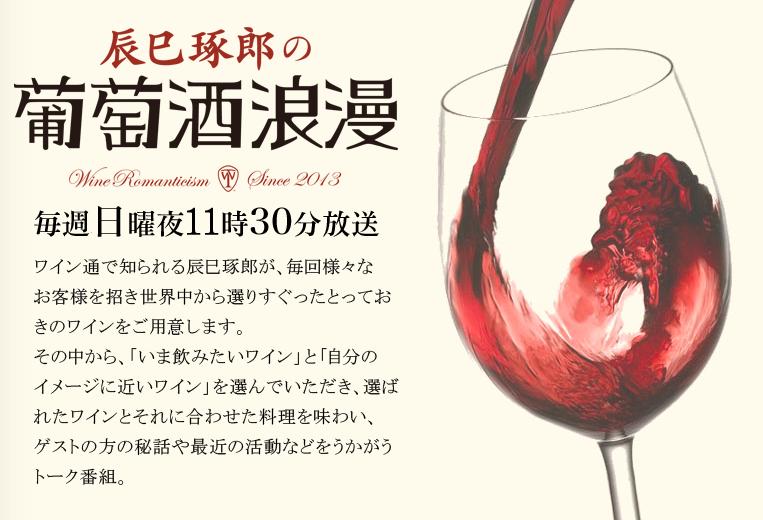 辰巳琢郎の葡萄酒浪漫