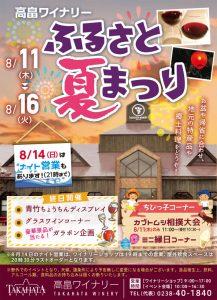高畠ワイナリーふるさと夏祭り2016