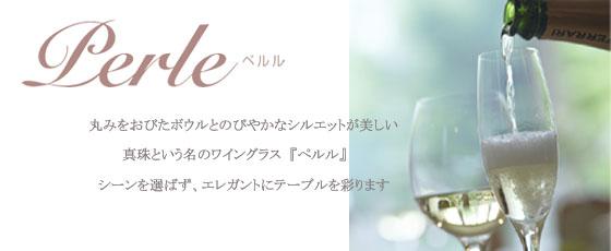 perle-1