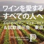 【試飲会情報】ポルトガルワイン試飲展示会 7/7@東京