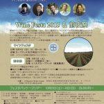 【新潟】Niigata Wine Coast ワインフェスタ 2015年 (10/4)