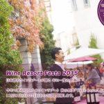 2015 ワインリゾートフェスタ 星野リゾート リゾナーレ八ヶ岳【山梨】(11/21〜11/22)