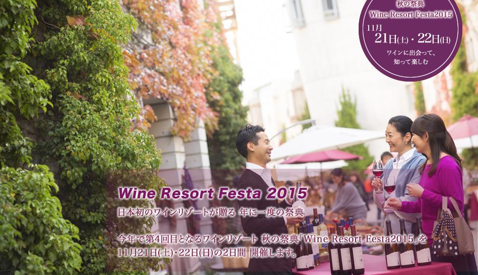 Wine Resort Festa 2015|星野リゾート リゾナーレ 八ヶ岳 2015-09-26 17-05-07