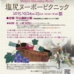 【長野】塩尻ヌーボーピクニック2015年(10/24〜25 )
