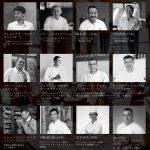 【東京】リッツ・カールトン アジア・パシフィックフード&ワイン・フェスティバル 2015年(9/30〜10/4)