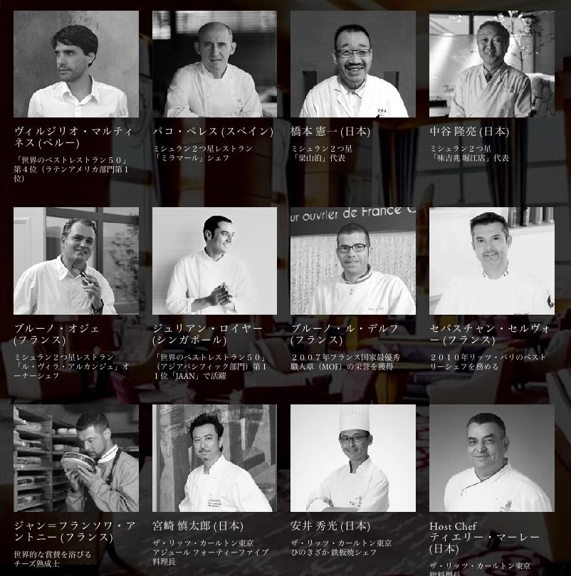 第4回 ザ・リッツ・カールトン アジア パシフィック フード&ワイン フェスティバル 2015-09-26 16-14-35