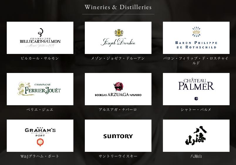 第4回 ザ・リッツ・カールトン アジア パシフィック フード&ワイン フェスティバル 2015-09-26 16-14-50