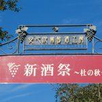 【大分】安心院葡萄酒工房 新酒祭典 2015年 (10/10〜10/12)