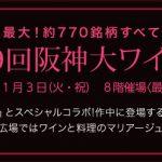 【大阪】阪神百貨店「大ワイン祭」2015年 秋(10/28〜11/3)