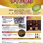 2015 マンズワイン勝沼ワイナリー「ワイン祭り」【山梨】(11/3)