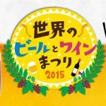 【愛知】ラグーナテンボス「世界のビールとワインまつり」2015年(9/19〜11/1)