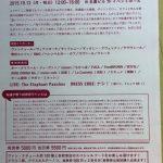 【愛知】豊橋ワインフェス! 2015年(10/12)