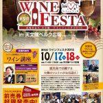 【鹿児島】天文館 秋の収穫祭ワインフェスタ2015(10/17〜18)