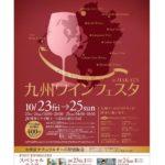 【福岡】九州ワインフェスタ in HAKATA 2015年(10/23〜10/25)
