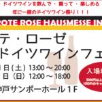 【神戸】ローテ・ローゼ「神戸ドイツワインフェスト」2015年(10/31〜11/1)