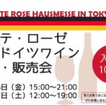 【東京】ローテ・ローゼ「東京ドイツワイン試飲販売会」2015年(10/16〜10/17)