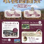 【静岡】中伊豆ワイナリー 収穫感謝祭 2015年(9/20〜9/23・10/10〜10/12)