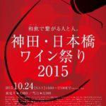 【東京】神田・日本橋ワイン祭り2015年(10/24)