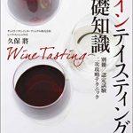 【おすすめ書籍】ソムリエ2次試験対策「ワインテイスティングの基礎知識」