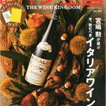 「ワイン王国」11月号 特集は「宮嶋勲が選ぶ今飲むべきイタリアワイン100本」