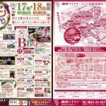2015 島根ワイナリー ワインまつりぶどう収穫感謝祭【島根】(10/17〜10/18)