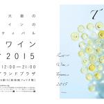 【富山】イートワイン トヤマ 2015年(10/11)