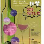 【広島】三次ワイナリー 秋祭 2015年(10/11〜10/12)