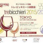 【東京】ガンベロロッソ「トレ・ビッキエーリ」試飲会2015 (10/30)
