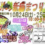 2015年 ベルフォーレワイナリー新酒まつり (10/24〜10/25 )【山梨】