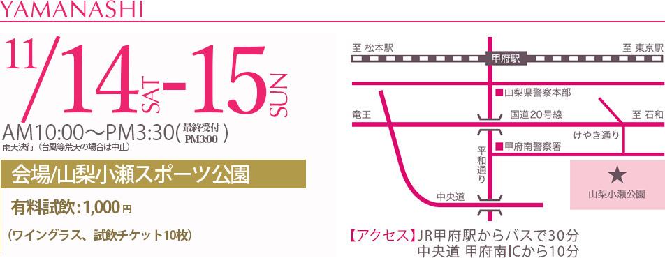 event_info_yamanashi