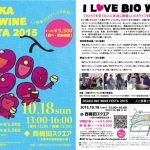 【大阪】大阪ビオワインフェスタ2015(10/18)