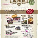 【長野】マンズワイン 小諸ワイナリー収穫祭 2015年(10/24〜10/25)
