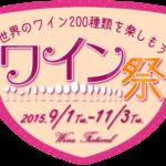【長崎】ハウステンボス ワイン祭 2015年(9/1〜11/3)