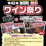 【北海道】十勝池田町ワイン祭り ドリカム出演  2015年(10/4)