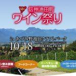【長野】信州池田町ワイン祭り 2015年(10/18)