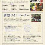 【東京】ミッドタウン ぶどうマルシェ 2015(10/9〜10/12)