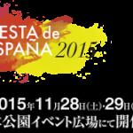 【代々木】2015 スペインフェスティバル『フィエスタ・デ・エスパーニャ』(11/28〜29)