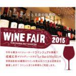 【横浜】ベイクオーター ワインフェア2015 (10/10〜10/12)