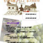 【広島】せら夢公園ワイナリーまつり2015(10/10〜10/12)