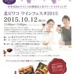 【滋賀】北ビワコ ワインフェスタ 2015年 (10/12)