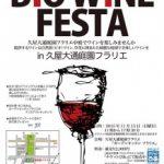 【名古屋】ビオワインフェスタ in 久屋大通庭園フラリエが開催