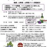 山梨大学によるワインセミナーが東京で開催(11/14)