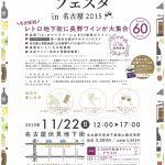 【名古屋】NAGANO WINE フェスタ 2015 in 名古屋 が開催