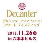 【日本初上陸】デキャンタ誌「アジア ワイン アワード テイスティング」が開催されます