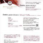 【業界向け】2015 ブルネッロ・ディ・モンタルチーノ  大阪(11/12)