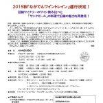 長野電鉄 2015秋「ながでんワイントレイン」が運行