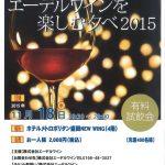 【岩手】2015 エーデルワインを楽しむ夕べ 開催(11/18)