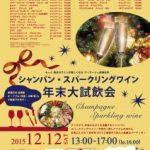 【東京】成城石井シャンパン・スパークリングワイン 年末大試飲会 2015年(12/12)