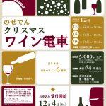 【兵庫】のせでんクリスマスワイン電車 2015年 (12/17〜12/19)